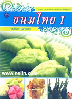 ขนมไทย 1