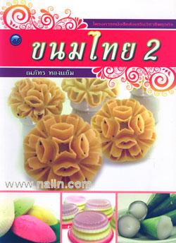 ขนมไทย 2