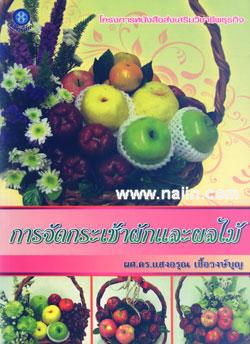 การจัดกระเช้าผักและผลไม้