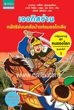 เจงกิสข่าน กษัตริย์บนหลังม้าแห่งมองโกเลีย