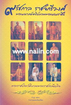 9 รัชกาล ราชจักรีวงศ์ พระมหากษัตริย์และพระบรมราชินี