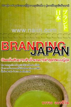 Branding Japan เปิดเคล็ดลับความสำเร็จของการทำธุรกิจแบบญี่ปุ่น