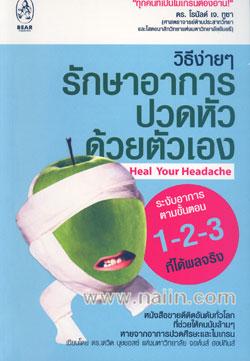วิธีง่ายๆ รักษาอาการปวดหัวด้วยตัวเอง