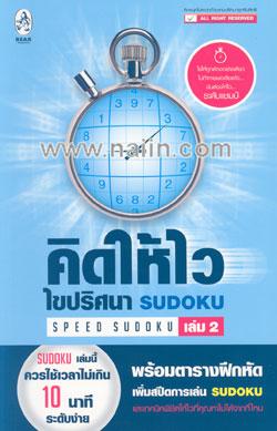 คิดให้ไว ไขปริศนา Sudoku ล.2