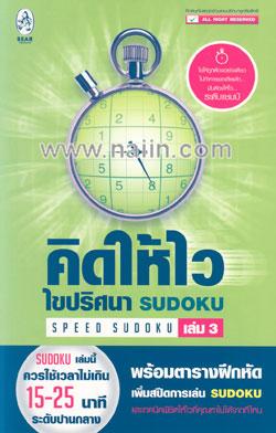 คิดให้ไว ไขปริศนา Sudoku ล.3