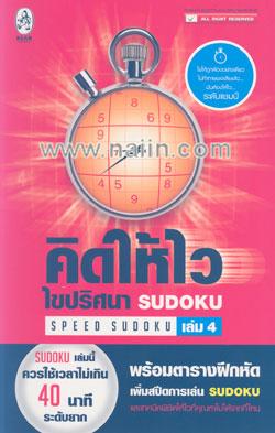 คิดให้ไว ไขปริศนา Sudoku ล.4