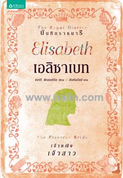 บันทึกราชนารี : เอลิซาเบท เจ้าหญิงเจ้าสาว