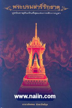 พระบรมสารีริกธาตุ ปูชนียธาตุอันเป็นที่สุดแห่งการสักการบูชา