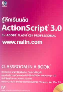 รู้ลึกเรียนลัด ActionScript 3.0 for Adobe Flash CS4 Professional + CD