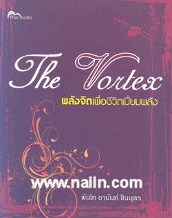 พลังจิตเพื่อชีวิตเปี่ยมพลัง The Vortex