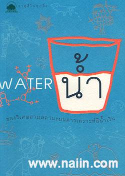 ธาตุสี่ในทุกสิ่ง : น้ำ ของวิเศษสามสถานะบนดาวเคราะห์สีน้ำเงิน
