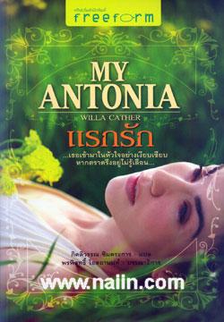 แรกรัก My Antonia