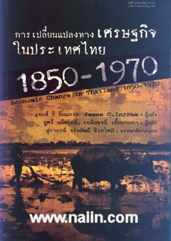 การเปลี่ยนแปลงทางเศรษฐกิจในประเทศ 1850-1970