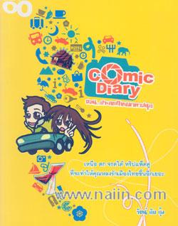 Comic Diary ตอนประเทศไทยมาหาสนุก