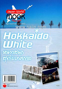 HOKKAIDO White(ฮอกไกโด ไวท์)
