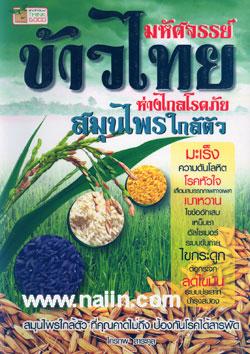 มหัศจรรย์ข้าวไทย ห่างไกลโรคภัย สมุนไพรใกล้ตัว