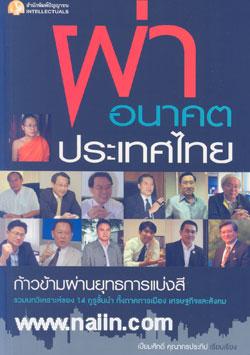 ผ่าอนาคตประเทศไทย ก้าวข้ามผ่านยุทธการแบ่งสี