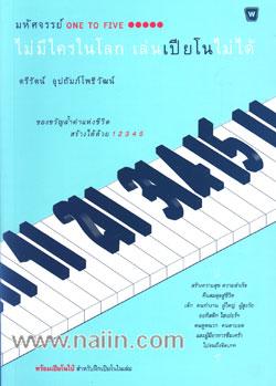 มหัศจรรย์ one to five ไม่มีใครในโลก เล่นเปียโนไม่ได้