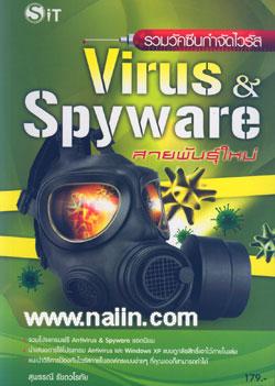รวมวัคซีนกำจัดไวรัส Virus & Spyware สายพันธุ์ใหม่
