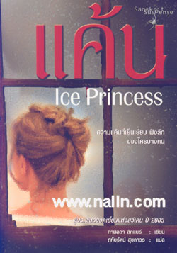 แค้น Ice Princess