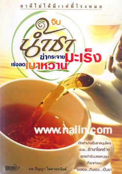 จิบน้ำชา ฆ่ากระจายมะเร็ง เร่งลดเบาหวาน