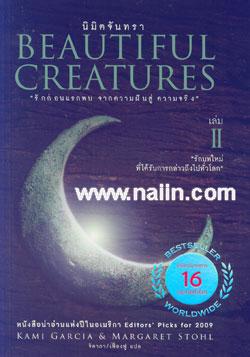 Beautiful Creatures ล.2 นิมิตจันทรา