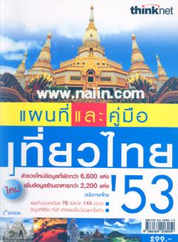 แผนที่และคู่มือเที่ยวไทย '53