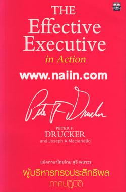 ผู้บริหารทรงประสิทธิผล ภาคปฏิบัติ The Effective Executive in Action