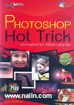 Photoshop CS4 Hot Trick แต่งภาพสวยง่ายๆ ให้ได้อย่างมืออาชีพ