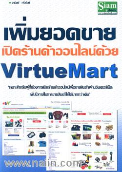 เพิ่มยอดขาย เปิดร้านค้าออนไลน์ด้วย VirtueMart