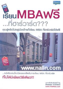 เรียน MBA ฟรี...ที่ฮาร์วาร์ด???