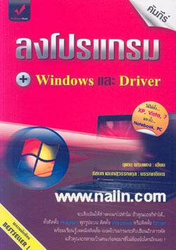 คัมภีร์ลงโปรแกรม+Windows และ Driver