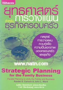 ยุทธศาสตร์การวางแผนสำหรับธุรกิจครอบครัว