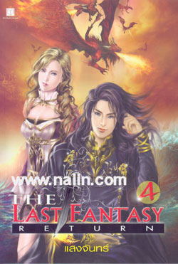 The Last Fantasy Return 4