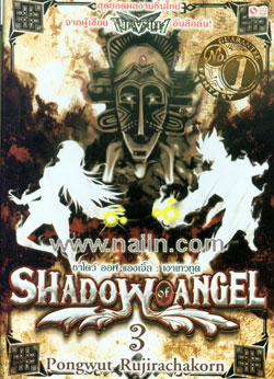 Shadow of Angel : เงาเทวทูต 3