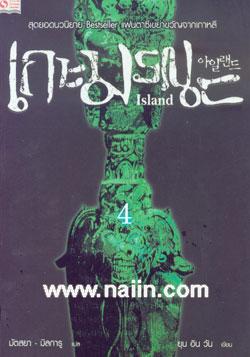 เกาะมรณะ 4