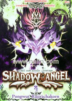 Shadow of Angel : เงาเทวทูต 4