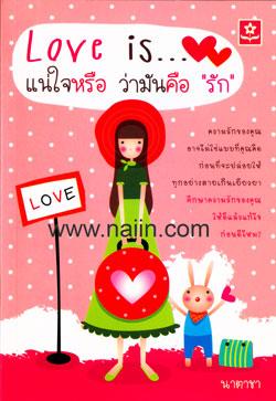 Love is แน่ใจหรือว่ามันคือรัก