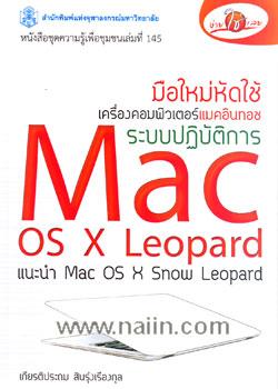 มือใหม่หัดใช้ เครื่องคอมพิวเตอร์แมคอินทอช ระบบปฏิบัติการ Mac OS X Leopard