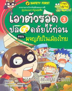 เอาตัวรอดปลอดภัยไว้ก่อน 3 ตอนผจญภัยในเมืองไทย