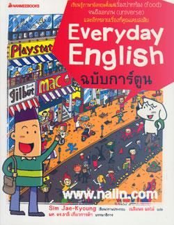 Everyday English ฉบับการ์ตูน