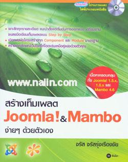 สร้างเท็มเพลต Joomla!&Mambo ง่ายๆ ด้วยตัวเอง + CD