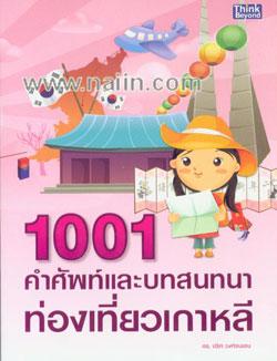 1001 คำศัพท์และบทสนทนาท่องเที่ยวเกาหลี