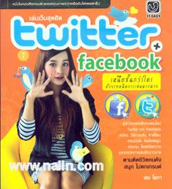 เล่นเว็บสุดฮิต Twitter + Facebook