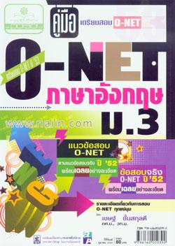 คู่มือเตรียมสอบ O-NET ภาษาอังกฤษ ม.3