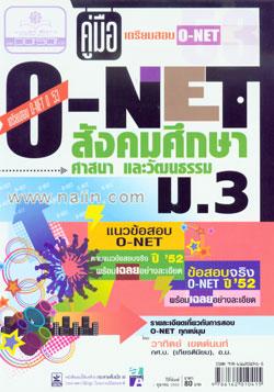 คู่มือเตรียมสอบ O-NET สังคมศึกษา ศาสนา และวัฒนธรรม ม.3