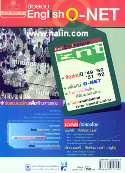 ข้อสอบ English O-NET for Entrance