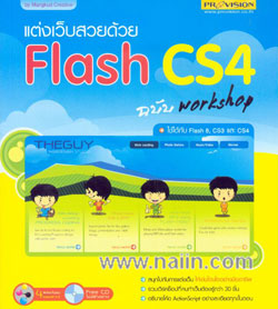 แต่งเว็บสวยด้วย Flash CS4 ฉบับ workshop + CD