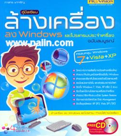 คู่มือเซียน ล้างเครื่อง ลง Windows และโปรแกรมประจำเครื่อง ฉบับสมบูรณ์ + CD