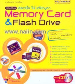 คู่มือเซียน เลือกซื้อ ใช้ แก้ปัญหา Memory Card & Flash Drive + CD